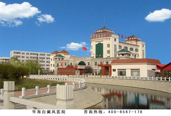 华海白癜风医院院图.jpg